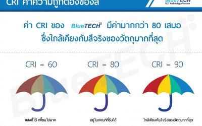 CRI ค่าความถูกต้องของสี